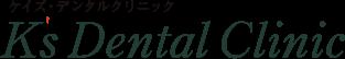 K´s Dental Clinic ケイズ・デンタルクリニック